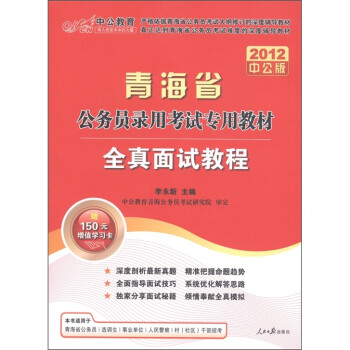 中公教育·青海省公务员录用考试专用教材:全真面试教程 电子版下载