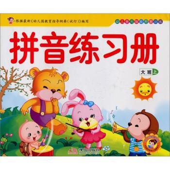 幼儿多元智能开发训练·大班:拼音练习册 电子版