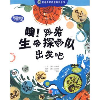 我超喜欢的趣味科学书:噢!跟着生命探险队出发吧 [7-10岁] 电子书下载