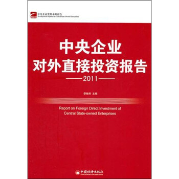 中央企业对外直接投资报告 在线阅读