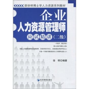 跟徐明博士学人力资源系列教材:企业人力资源管理师应试精讲 电子书
