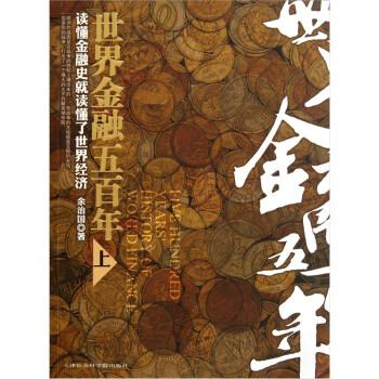 世界金融五百年 PDF版