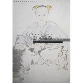 图书简单水墨画教案-中国画 写意人物 美术教育