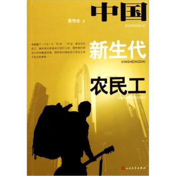 中国新生代农民工 在线阅读