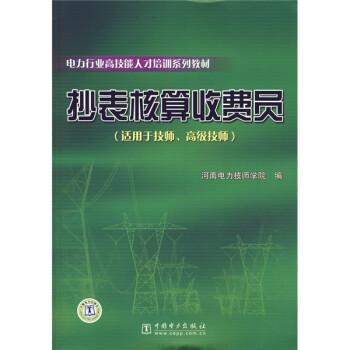 电力行业高技能人才培训系列教材:抄表核算收费员 PDF电子版