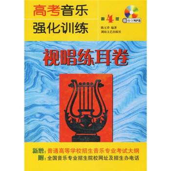 高考音乐强化训练:视唱练耳卷 在线下载