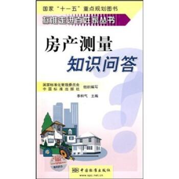 房产测量知识问答 PDF版