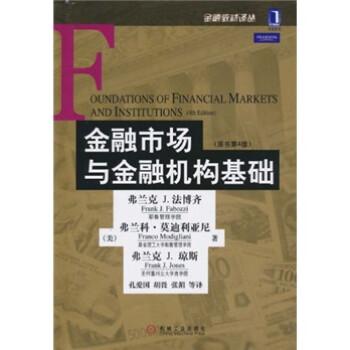 金融市场与金融机构基础  [Foundations of Financial Markets and Institutions(4th Edition)] 电子书下载