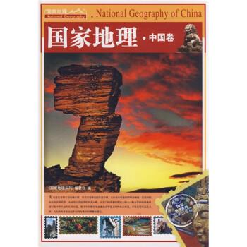 国家地理·中国卷 试读