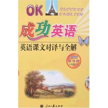 OK成功英语:英语课文对译与全解 下载