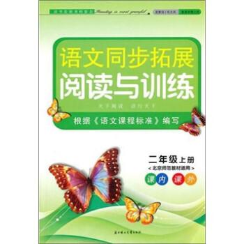 2011秋新版同步拓展:阅读与训练上2年级 PDF版