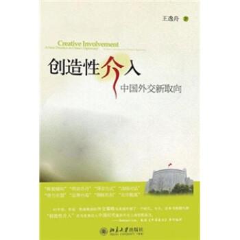 创造性介入:中国外交新取向  [Creative Involvement A New Direction in China's Diplomacy] 在线下载