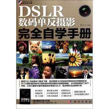 DSLR数码单反摄影完全自学手册 试读