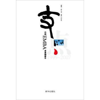 支点:中国EMBA青春期报告 试读