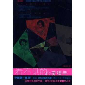 看不见的心灵猎手:中国第一邪书! 原名《完全变态手册》 禁封三年 终得面世 下载
