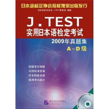 J.TEST实用日本语检定考试:2009年真题集 电子版下载