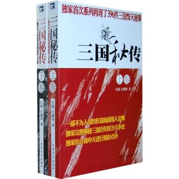 三国秘传 PDF版