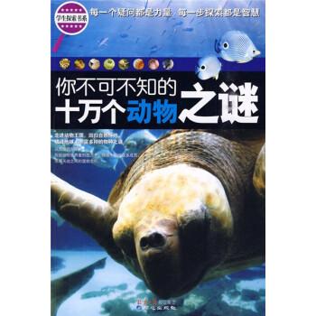 你不可不知的十万个动物之谜 [7-10岁] PDF电子版