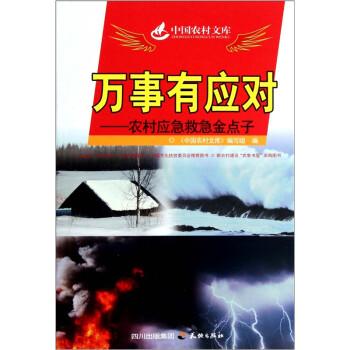 中国农村文库·万事有应对:农村应?#26412;?#24613;金点子 电子书