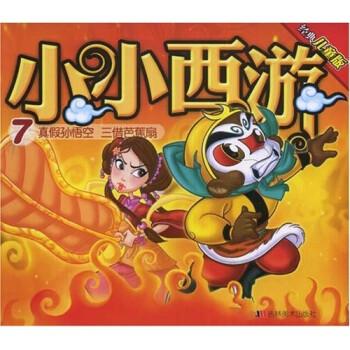 小小西游7:真假孙悟空·三借芭蕉扇 [3-6岁] 电子版下载