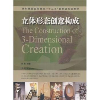 """纺织服装高等教育""""十二五""""部委级规划教材:立体形态创意构成 电子书"""