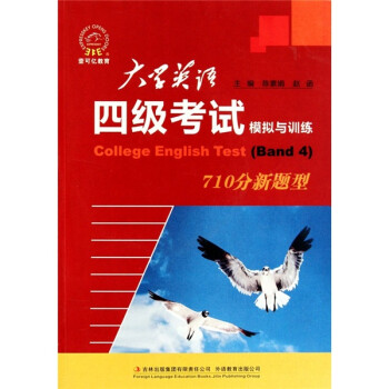大学英语四级考试模拟与训练 试读