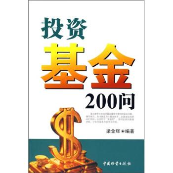 投资基金200问 电子版