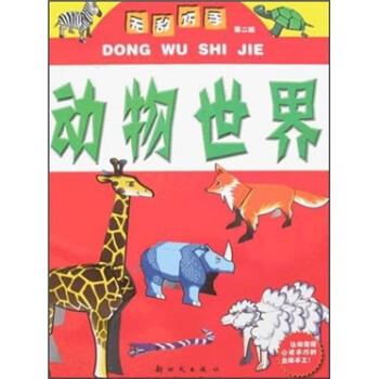 无敌巧手:动物世界 [3-6岁] 试读