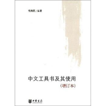 中文工具书及其使用 在线