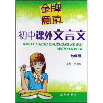 金牌阅读:初中课外文言文 在线下载
