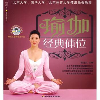 北京大学、清华大学、北京体育大学使用瑜珈教程:瑜伽经典体位 在线阅读
