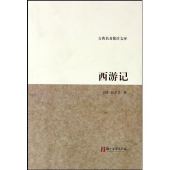 古典名著聚珍文库:西游记 PDF版