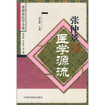 张仲景医学源流(张仲景医学全集) PDF版下载