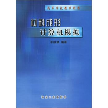 材料成形计算机模拟 PDF电子版