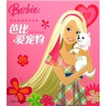 芭比时尚生活故事:芭比爱宠物 [3-10岁] 试读