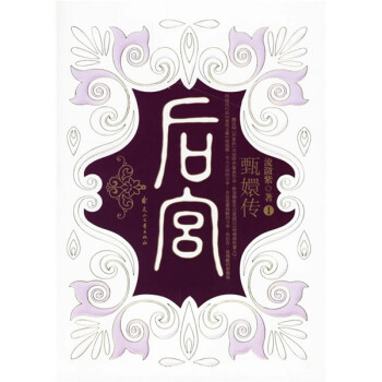 后宫:甄嬛传1 在线阅读