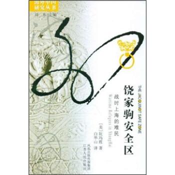 钱家驹安全区:战时上海的难民  [The Jacquinot Safe Zone(Wartime Refugees in Shanghai)] 试读
