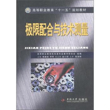 """高等职业教育""""十一五""""规划教材:极限配合与技术测量 电子书下载"""