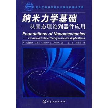 纳米力学基础:从固态理论到器件应用 电子版