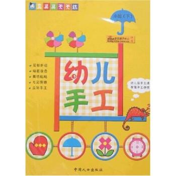 真果果天天练:幼儿手工 [3-6岁] PDF版