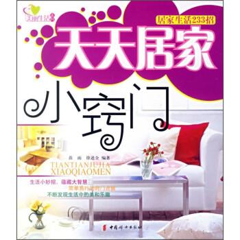 天天居家小窍门 PDF电子版