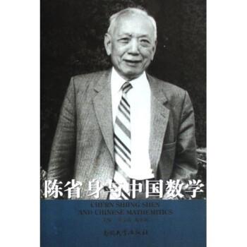 陈省身与中国数学 电子书