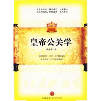 皇帝公关学 电子书