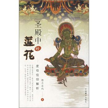 圣殿中的莲花:度母信仰解析 电子书
