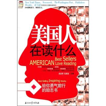 美国人在读什么:给你勇气前行的励志书 电子版