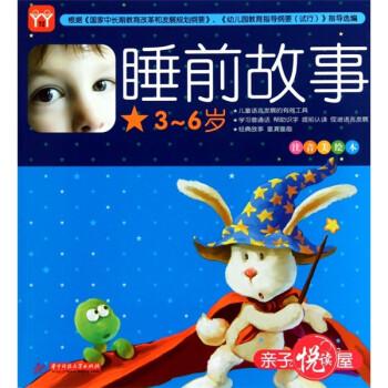 亲子悦读屋:睡前故事 [3-6岁] 在线下载
