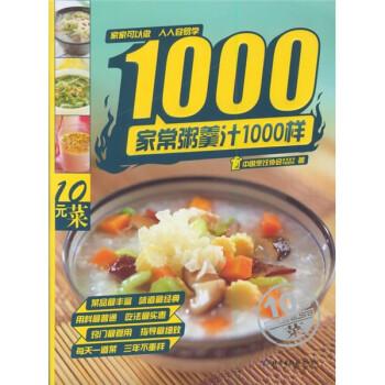 家常粥羹汁1000样 下载