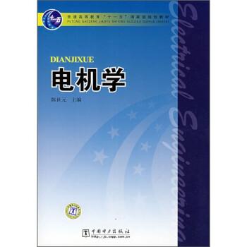 """普能高等教育""""十一五""""国家级规划教材:电机学 电子书"""