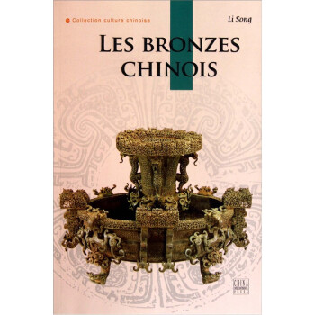 中国青铜器 PDF版