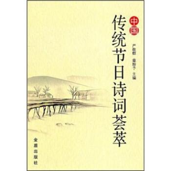 中国传统节日诗词荟萃 电子版